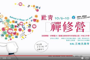 2017 社青禅修营 宣传片