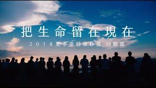 2018 夏季卓越禅修营回顾