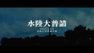 2017 法青水陆送圣菩萨行 大普请回顾
