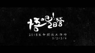 2018 悟吧二日营 - 生命关怀系列